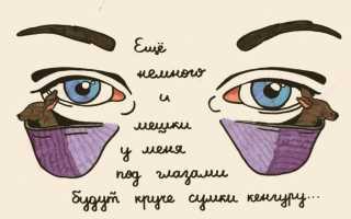 Когда отекают глаза по утрам: причины, последствия и избавление